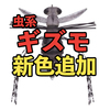 【EVERGREEN】見た目もアクションもリアルな虫系スモラバ「キズモ」に新色追加!