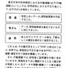 東京大学・科学研究行動規範
