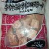 業務スーパー 牛やわらかサイコロステーキ500g555円(税抜)