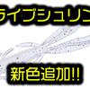 【O.S.P】動きも波動もリアルなエビ系ワーム「ドライブシュリンプ3、4インチ」に新色追加!