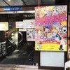 創刊65周年「なかよし」展 @弥生美術館