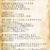【これやべー!!】第1期コケ大生何人!? 校長のガチメッセージじゃ!!!