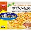 冷食×インスタ映え!?