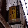 インドカレー専門店 ラホール ~東京都千代田区~