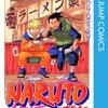 NARUTO 第16巻