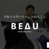 BEAUはなぜ高校生団体なのか。