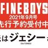 FINEBOYS 2021年9月号