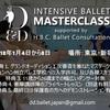 【特集】第3回D&Dインテンシブ バレエ マスタークラス ジャパン