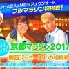 京都マラソン2017 (MBS特別番組後)