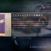 【Destiny2】ファクションラリー開催中!