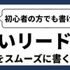 【8コマ目】WEBライティングの進め方②(リード文の書き方)