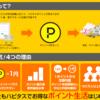 【完全版③】ポイントサイトおすすめ〜超簡単副収入