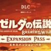 【速報】ゼルダの伝説BotW DLC第二弾『英傑達の詩』来たー!