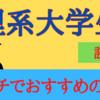 ガチで理系大学生におすすめしたい本|日本が世界に勝つには理系大学生の読書がカギに!!