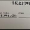 サンケイリアルエステート(2972)の分配金