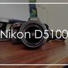 Nikonの一眼レフ「D5100」レビュー。7年前のカメラだからめちゃくちゃ安い!肝心の画質もGOOD!