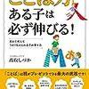 『ことば力のある子は必ず伸びる!』親子でことば力アップトレーニング!家族の会話を見直すきっかけをくれる本