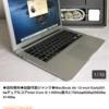 Mac Book Air 13inch ジャンク品を落札した。