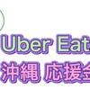【Uber Eats 沖縄・那覇】たった1回配達するだけで最大12,500円とステッカーが貰える登録方法 | 沖縄県のエリアマップと招待コードはこちら
