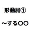形動詞 〜する〇〇〜 ①