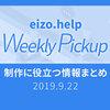 【Weekly Pickup】映像&CGのオススメ情報をピックアップ!(2019.9.22)