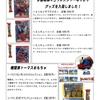 【商品入荷案内】キュウレンジャーなりきりグッズ・トーマスレールセット