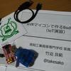 セキュリティ・ミニキャンプ in 北海道 2017に参加してきた