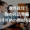 【海外赴任・妻の英語準備】アメリカ駐在妻のおすすめ教材3選!【駐在・英会話・勉強法】