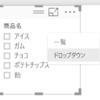 Power BI Desktop 11月アップデートの内容