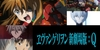 【アニメ】「ヱヴァンゲリヲン新劇場版:Q〔2012〕」を観ての感想・レビュー