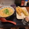 【丸亀製麺】『玉子あんかけうどん』の件