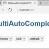技術記事の公開「「Wijmo(ウィジモ) 5」のMultiAutoCompleteコントロールで複数項目を素早く選択」