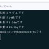 サザエさんのBMIは17.79.....【Java独学3日目】