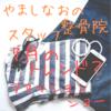 【スタッフの私服公開!!】7月のトレンド?ファッションショー2020