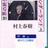 村上春樹の『世界の終りとハードボイルド・ワンダーランド 上巻』を読んだ
