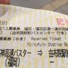 【福岡~湯布院へは】