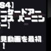 【初見動画】PS4【アーケードアーカイブス バーニンラバー】を遊んでみての感想!
