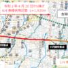 群馬県 高崎渋川線バイパスの一部区間が4車線で供用開始