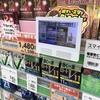 スーパーマーケットのデジタルサイネージといえば?