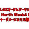 ALGSオータムサーキットWeek4 APAC Northリージョナル決勝 詳細成績まとめ