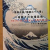 大田区龍子記念館所蔵の葛飾北斎「冨嶽三十六景」を満喫する。