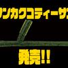 【ノリーズ】カバー攻略からオープンウォーターまで対応するダウンサイズモデル「サンカクコティーサン」発売!