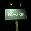 【温泉巡り】山梨県甲斐市~湯めみの丘~