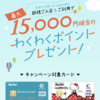 【ボーナス大幅にアップ!!】 23,500円を無料のセディナカードでゲットチャンス!