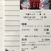 【千葉ロッテマリーンズ】2019年3月31日日曜日 vs 楽天イーグルス 〜サブマリンシート〜
