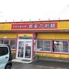 西安刀削麺さん