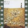 陽水Ⅱセンチメンタル / 井上陽水 (1972/2018 ハイレゾ 192/24)