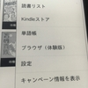 Kindle Paperwhite 追記