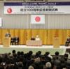 ◇天皇陛下を避ける日本国の総理大臣