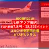 【JGC修行2019国際線アジア圏で一撃18,292FOPビジネスクラス】FOP単価7.8円のJL便(日本航空&スリランカ航空)コロンボ発羽田往復の海外発券で!JAL搭乗時間が65%で楽々